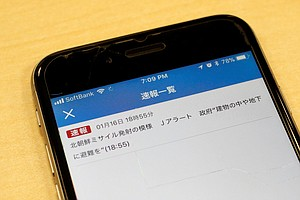 Japan Also Sends Out, Then Retracts, A False Missile Warning
