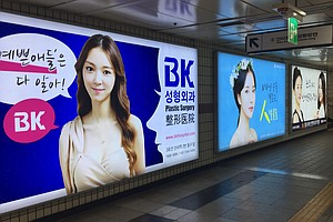 In Seoul, A Plastic Surgery Capital, Residents Frown On A...