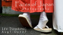 "Promotional graphic for the ""Faces of Japan"" exhibit at the Japanese Friendship Garden on display August 1st - October 27th, 2013."
