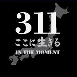 "Promotional graphic for the Japanese documentary, ""311: In The Moment."""