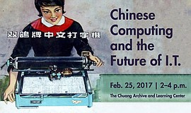 Promotional graphic for the Chinese Computing and the Future of I.T. lecture.