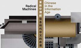 "Promotional graphic for SDCHM's upcoming exhibit, ""Radical Machines: Chinese ..."