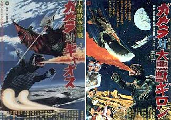 "Daiei Studio's posters for their ""Gamera"" films."