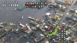 A screen grab taken from news footage by Japanese public broadcaster NHK shows a fire at the tsunami-hit area of Fukushima prefecture. A massive 8.9-magnitude earthquake shook Japan, unleashing a powerful tsunami that sent ships crashing into the shore and carried cars through the streets of coastal towns.