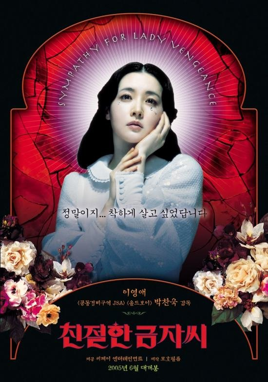 "The Catholic-looking poster art for ""Lady Vengeance."""