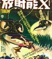 "The Japanese poster for ""Them"""