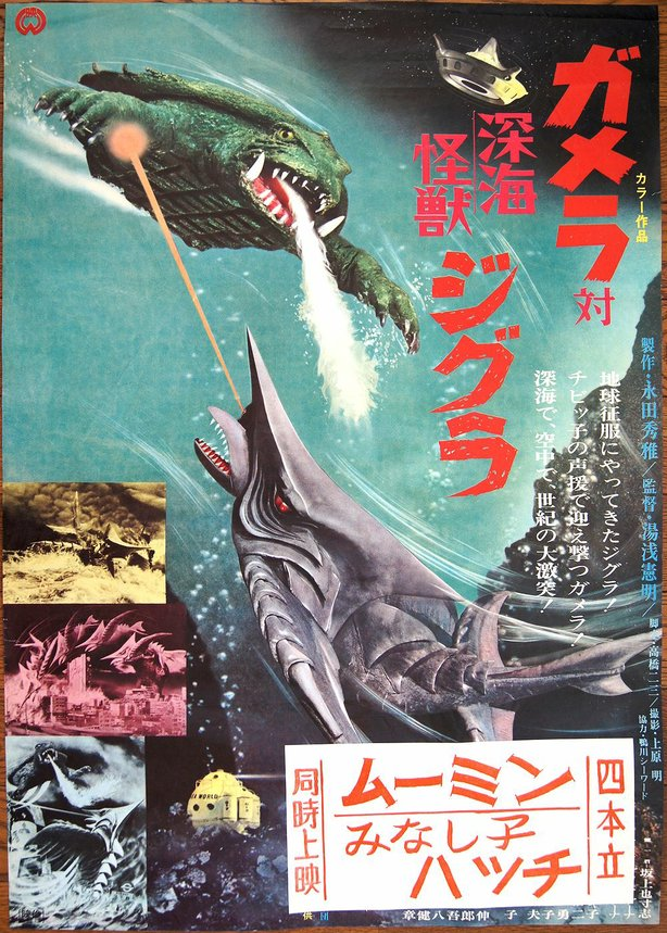 """Gamera Vs. Zigra"""