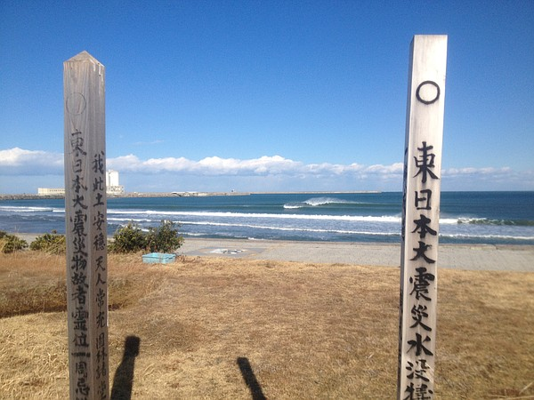 A well regarded surf spot about 15 miles from the Fukushi...