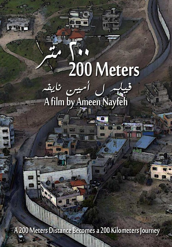 The poster for the Palestinian film